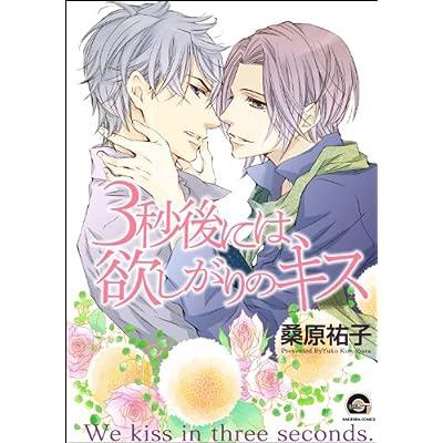 3秒後には、欲しがりのキス (GUSH COMICS)