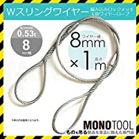 編み込み×ロック加工ワイヤーロープ 1本 メッキ 8mmx1m ヒゲなし