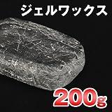 ジェルワックス キャンドル用 200g 【 キャンドル ジェル ゼリー 材料 手作り ハンドメイド 】