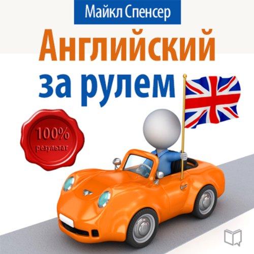 Anglijskij za rulem [Learn English at the Wheel] cover art