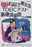 リック式メソッド 右脳で覚えるTOEICテスト基礎英単語 (講談社プラスアルファ文庫)