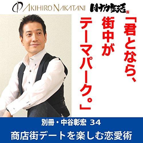 別冊・中谷彰宏34 「君となら、街中がテーマパーク。」――商店街デートを楽しむ恋愛術 | 中谷 彰宏