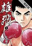 雄飛(1)【期間限定 無料お試し版】 (ビッグコミックス)