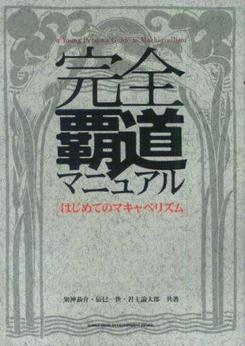 完全覇道マニュアル―はじめてのマキャベリズムの詳細を見る