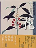 花の名随筆〈12〉十二月の花