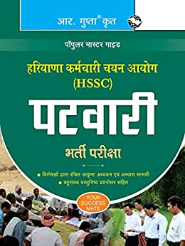 Haryana SSC (HSSC) Patwari Recruitment Exam Guide (Hindi Edition) by [RPH Editorial Board]