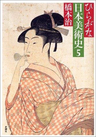ひらがな日本美術史 5