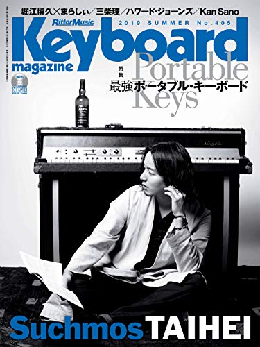 キーボード・マガジン 2019年7月号 SUMMER