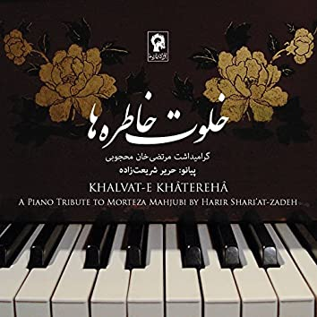 Khalvat -E Khatereha (Geramidasht-e Morteza-Khan Mahjoubi)