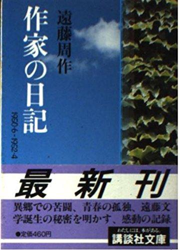 作家の日記1950・6~1952・4 (講談社文庫)