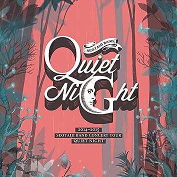 2014-2015 Seotaiji Band Concert Tour 'Quiet Night'