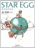 STAR EGG 星の玉子さま (文春文庫)