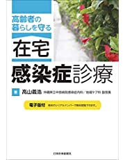 高齢者の暮らしを守る 在宅・感染症診療【電子版付】