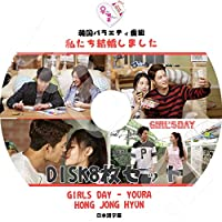 【KPOP DVD】 私たち結婚しました Girl's Day ユラ/ホンジョンヒョン 8枚SET 【日本語字幕あり】Girl's Day ユラ バラエティー番組収録DVD