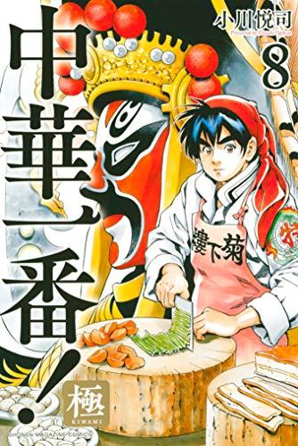 中華一番!極(8) (マガジンポケットコミックス)