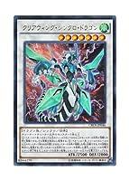 遊戯王 クリアウィング・シンクロ・ドラゴン ウルトラレア CROS-JP046-UR