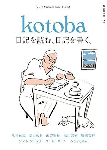 kotoba(コトバ) 2018年 夏号