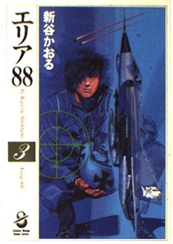 エリア88 (3) (スコラ漫画文庫シリーズ)