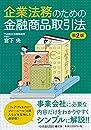 企業法務のための金融商品取引法 第2版