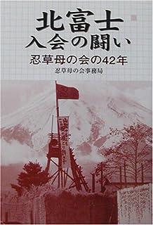 北富士入会の闘い—忍草母の会の42年