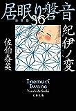 紀伊ノ変 居眠り磐音(三十六)決定版 (文春文庫)