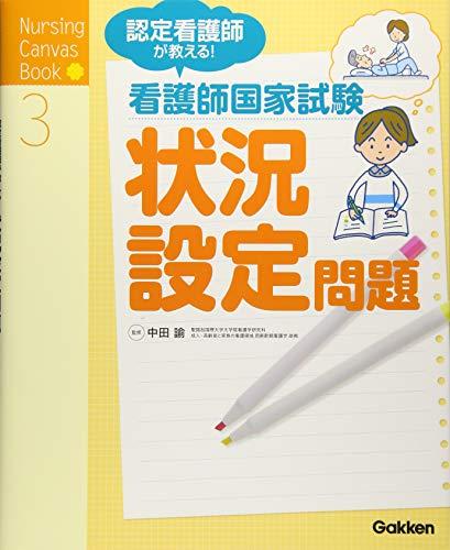 学研メディカル秀潤社 Nursing Canvas Book 3『認定看護師が教える! 看護師国家試験 状況設定問題』