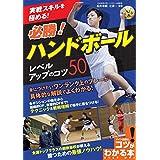 実戦スキルを極める! 必勝! ハンドボール レベルアップのコツ50 (コツがわかる本!)