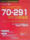 MCP/MCSE 70‐291ポケット問題集 (スキルアップ選書)