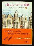 小鼠ニューヨークを侵略 (創元推理文庫 F ウ 2-1)