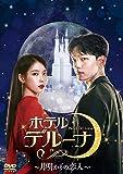 ホテルデルーナ~月明かりの恋人~ DVD-BOX2[DVD]