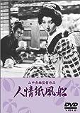 人情紙風船[DVD]