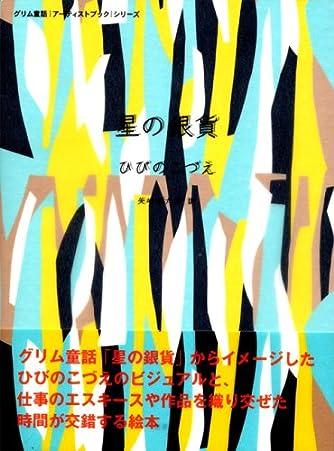 星の銀貨 (グリム童話アーティストブックシリーズ)