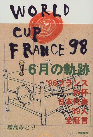 6月の軌跡―'98フランスW杯日本代表39人全証言の詳細を見る
