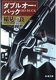 ダブルオー・バック (新潮文庫)