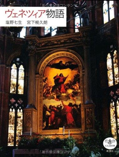 ヴェネツィア物語 (とんぼの本)