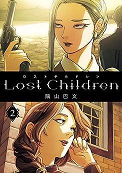 [隅山巴文]のLost Children 2 (少年チャンピオン・コミックス エクストラ)