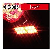 【CE-385 超流星ダウンライト アングル 12/24V レッド】