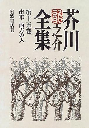 Akutagawa ryūnosuke zenshū. 015.