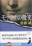 モナリザの微笑 (光文社文庫)