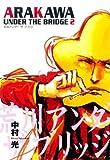 荒川アンダー ザ ブリッジ 2 (ヤングガンガンコミックス)