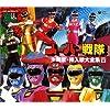 スーパーヒーロー・クロニクル スーパー戦隊主題歌・挿入歌大全集 V