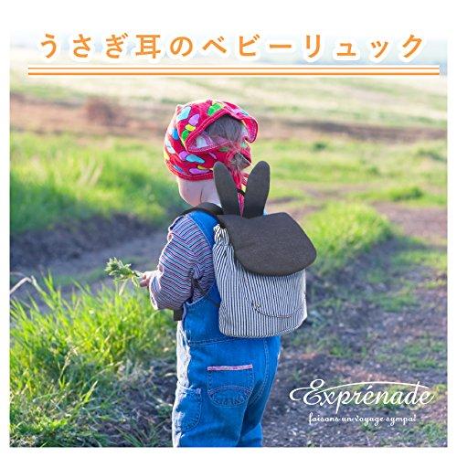 ビー・インターナショナルグループe.x.p.japon『バニーリュック』