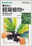 覚えたい観葉植物のテクニック (NHK趣味の園芸 実践作業)