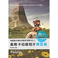 Animated Short Film Oscar (model papers) animated short series of books production process(Chinese Edition)