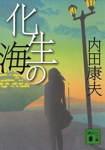化生の海 (講談社文庫)