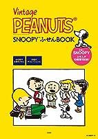 Vintage PEANUTS® SNOOPY™ ふせんBOOK (バラエティ)