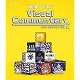 【Amazon.co.jp限定】ハロー! プロジェクト ビジュアルコメンタリー 〜メンバーおすすめライブ映像〜2(メガジャケ付) [Blu-ray]