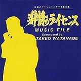 非情のライセンス MUSIC - TVサントラ, 天知茂, TVサントラ