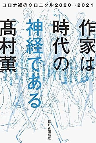 作家は時代の神経である コロナ禍のクロニクル2020→2021