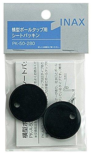 LIXIL(リクシル) INAX 横型ボールタップ用 パッキン(2個入) PK-50-280